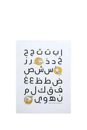 Arabic Alphabet Art Print